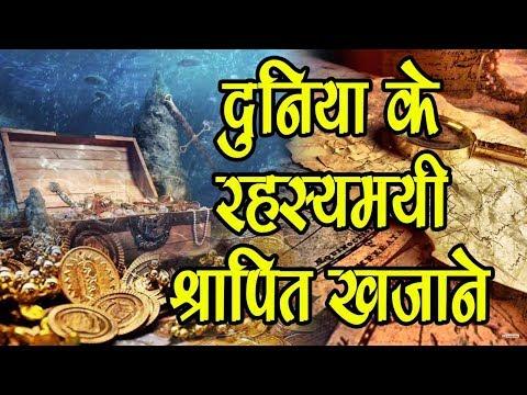 दुनिया के रहस्मयी श्रापित खजाने - duniya ke rehesmayi shrapit khajane