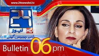 News Bulletin | 06:00 PM | 22 March 2018 | 24 News HD