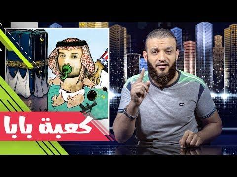 عبدالله الشريف   حلقة 10   كعبة بابا   الموسم الثاني