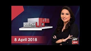 Sawal Yeh Hai 8th April 2018-In my eyes Nawaz is nincompoop: Naeem