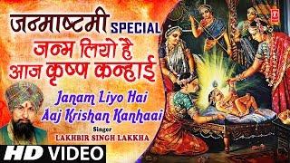 कृष्ण जन्माष्टमी Special 2019 भजन I Janam Liyo Hai Aaj Krishna Kanhaai I LAKHBIR SINGH LAKKHA