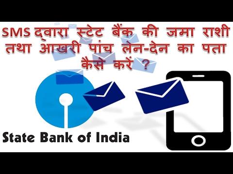 How to know sbi Balance by sms in Hindi | Sms dawara apne state bank khate ki rashi kaise jane