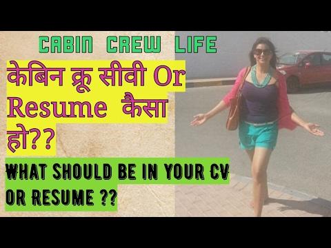 How to make CV/Resume of Cabin Crew/Airhostess | Mamta Sachdeva | How a CV/ Resume should be?