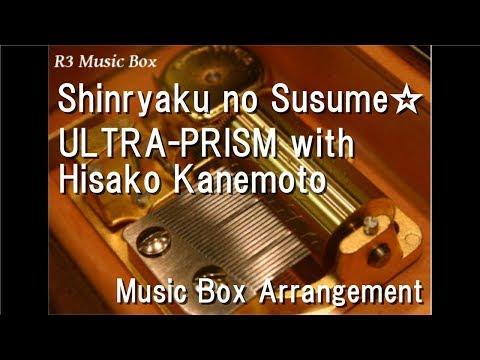 Shinryaku no Susume☆/ULTRA-PRISM with Hisako Kanemoto [Music Box] (Anime