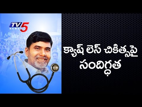 AP Employees Health Card Scheme in Trouble : TV5 News