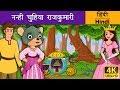 नन्ही चुहिया राजकुमारी   A Little Mouse Who Was A Princess in Hindi   Kahani   Hindi Fairy Tales