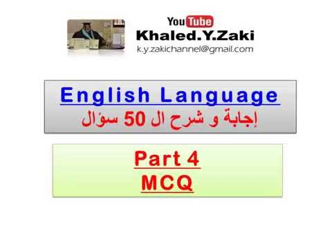 The 50 Questions - Multiple Choice - ثانوية عامة