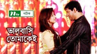 Romantic Natok   Valobashi Tomakei | ভালোবাসি তোমাকেই | Mahfuz Ahmed, Tinni, Sharmili Ahmed, Masud