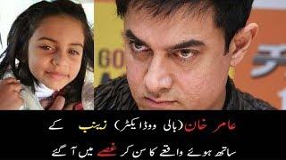 Actor Amir Khan Go Angry by Hearing Zainab