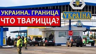 Украинская таможня. Что же там творится на самом деле? Староказачье, Кучурган, граждане России