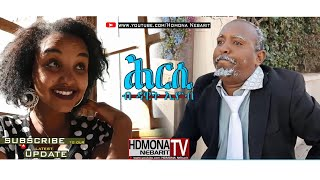 HDMONA - ሕርሲ ብ ዳዊት ኢዮብ Hrsi by Dawit Eyob - New Eritrean Comedy 2018