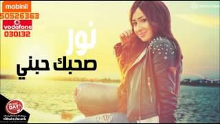 نور  صحبك حبني 2015