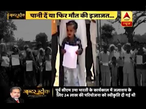 Master Stroke: Kids demand passive euthanasia in MP's Sehore due to scarcity of water