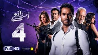 مسلسل أمر واقع - الحلقة 4 الرابعة - بطولة كريم فهمي   Amr Wak3 Series - Karim Fahmy - Ep 04