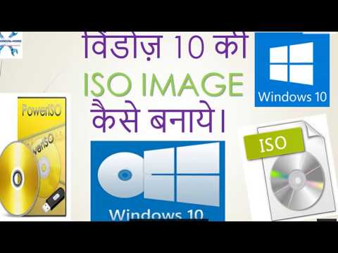 HOW TO CREATE ISO IMAGE OF ANY SOFTWARE II विंडोज़ 10 की ISO IMAGE  कैसे बनाये।I RN TECHNICAL HINDI