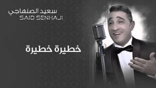 Said Senhaji - Khatira Khatira (official Audio) | سعيد الصنهاجي - خطيرة خطيرة