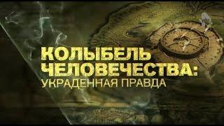 Download Колыбель человечества: украденная правда. РЕН-ТВ Video