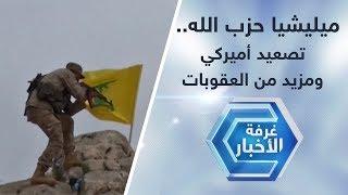 ميليشيا حزب الله.. تصعيد أميركي ومزيد من العقوبات