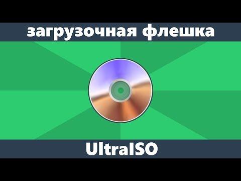 Как сделать загрузочную флешку UltraISO
