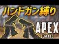 Apex Legends ハンドガンだけで優勝できる!? 検証してみた