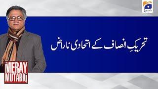 Meray Mutabiq | 19th January 2020 | Part 2