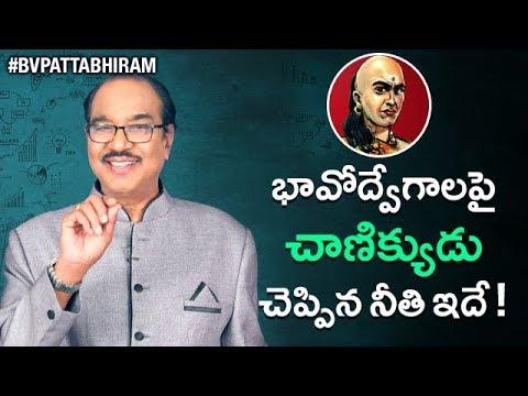 What Is Emotional Intelligence? | Facts about Chanakya | Personality Development | BV Pattabhiram