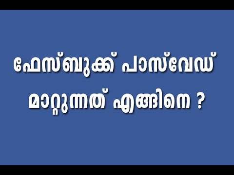 how to change facebook password (Malayalam|)