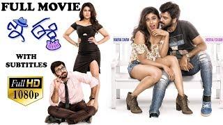 E Ee telugu latest movie with Subtitles    Neiraj Sham   Naira Shah    Sudhakar