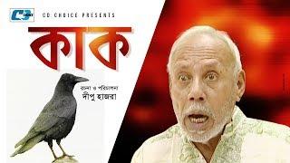 Kaak   ATM Samuzzaman   Alisha   Chonda   Arfan Ahmed   Dipu Hazra   Bangla Hits Natok