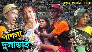 পাগলা দুলাভাই , Pagla Dulavai , Tarchera Vadaima , Sona Mia , Comedy , Natok , Bangla Koutuk 2018