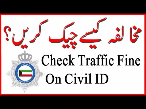 Check Traffic Violation In Kuwait - Check Traffic Fines Online | How To Check Traffic Fine - Urdu