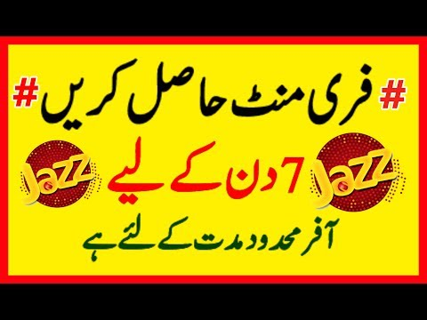 Mobilink Jazz Free Minutes - Free SMS - Free Internet For 7 Days - Limited Offer 2017