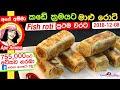 Download ✔ කඩේ ක්රමයට මාළු රොටි  Fish Roti restaurant style by Ape Amma MP3,3GP,MP4