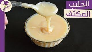 الحليب المكثف المحلى فى المنزل مطبخ ساسى