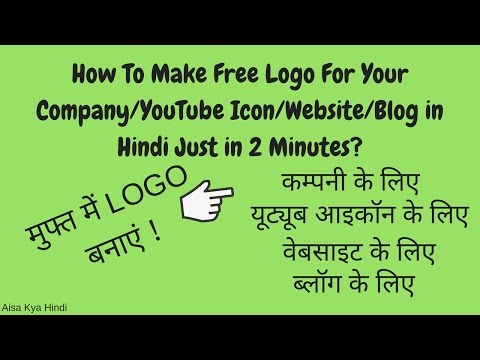 How To Make Free Logo For Your Company/YouTube Icon/Website/Blog in Hindi Just in 2 Minutes?