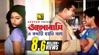 Bhalobashi E Kothati | ভালোবাসি এ কথাটি হয়নি বলা | Manna, Shabnur & Purnima | Shami Strir Juddho
