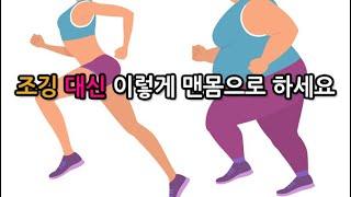 조깅 대신 이렇게 하세요! 최고의 맨몸 운동