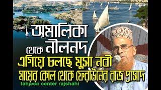 New bangla waz By Sayed Nazrul Islam মুসা নবীর শৈশবকাল নিয়ে সৈয়দ নজরুল ইসলামের কালজয়ী একটি বক্তব্য