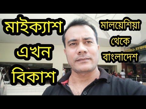 Mycash Online bKash Mcash Malaysia to Bangladesh | মাইক্যাশ অনলাইন থেকে বিকাশ এখন আরো সহজ