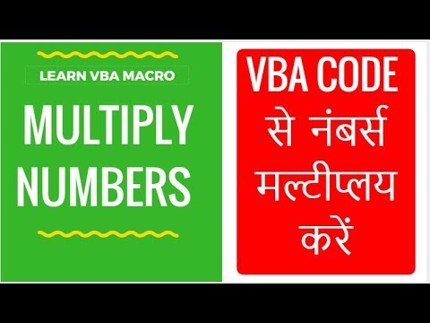 Learn VBA Multiply In Excel in Hindi