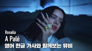 한글 자막 MV | ROSALÍA - A Palé
