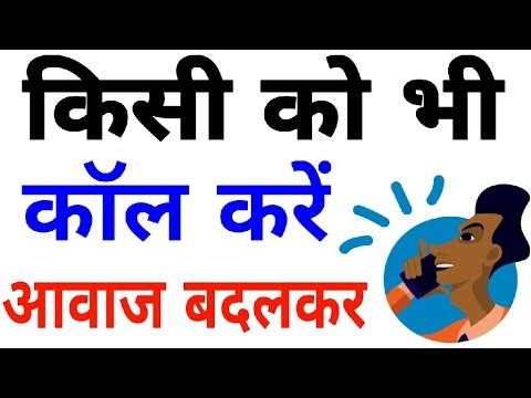 How to change voice during call | voice changer app | Latest app ( Hindi )