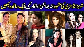 Real Life Nanad Bhabhi Jodis Of Pakistani Actresses In Showbiz