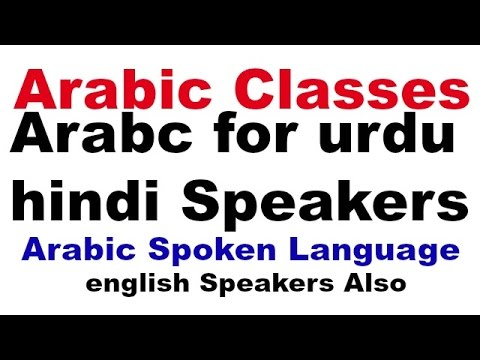 Arabic Classes - Arabic For Urdu//Hindi/English Speakers day 26 part 1st