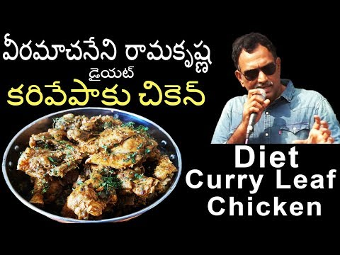 Veeramachaneni Ramakrishna Diet Curry Leaf Chicken Recipe | వీరమాచనేని రామకృష్ణ కరివేపాకు చికెన్