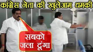 Congress leader Narayanswamy ने Petrol छिड़क कर खुलेआम दी सबको जलाने की धमकी , Video Viral |वनइंडिया