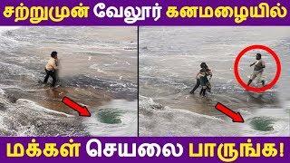 சற்றுமுன் வேலூர் கனமழையில் மக்கள் செயலை பாருங்க! | Tamil News