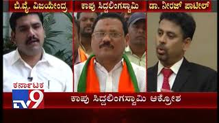 Varuna Ticket Aspirant Kapu Siddalingaswamy Expresses Ire Against Neeraj Patil