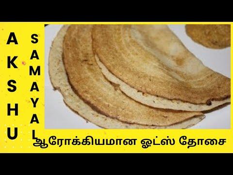 ஆரோக்கியமான ஓட்ஸ் தோசை - தமிழ் / Healthy Oats Dosai - Tamil