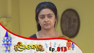 Nua Bohu | Full Ep 813 | 22nd Feb 2020 | Odia Serial – TarangTV